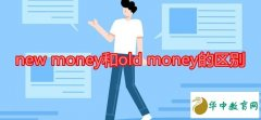 new money和old moy的区别